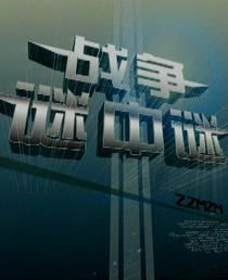 《戰爭謎中謎(2014)》海報