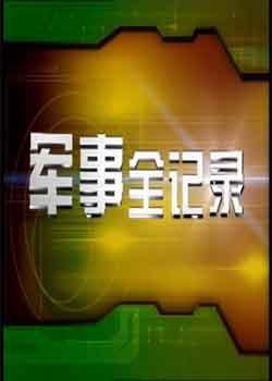 《军事全纪录(2014)》海报