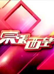 《東張西望(2014)》海報