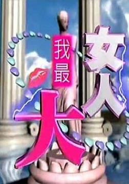 《女人我最大(2014)》海报