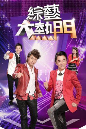 《综艺大热门(2014)》海报