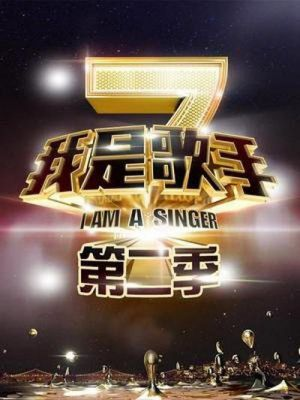 我是歌手第二季(湖南卫视)