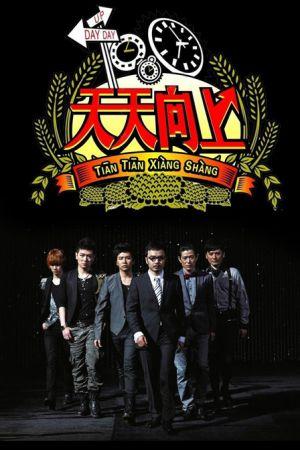 天天向上(2014) 海報