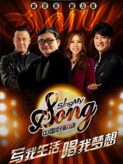 中國好歌曲(2014)