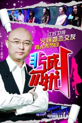 非誠勿擾(2014)