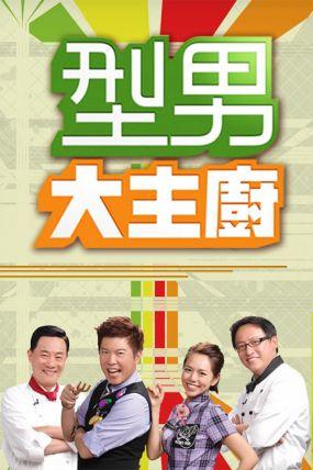 《型男大主厨(2014)》海报