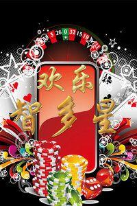 欢乐智多星(2014) 海报