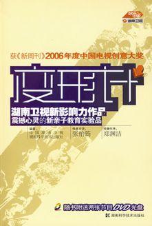 变形计(2014)