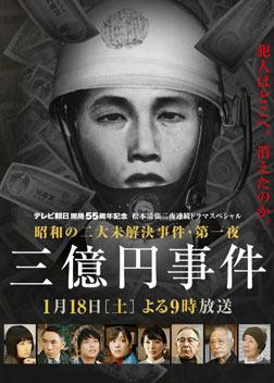 《三亿日元抢劫案 / 三亿元事件》海报
