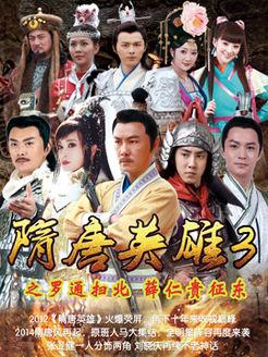 《隋唐英雄3》海报