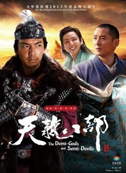 新天龍八部(鐘漢良浙江衛視版)