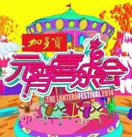 2014湖南衛視元宵喜樂會