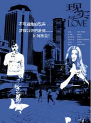 《现实与LOVE(微电影)》海报