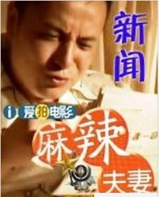 《麻辣夫妻系列(微電影)》海報