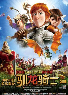 《驯龙骑士》海报