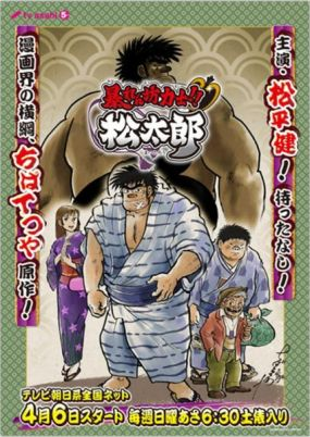 《相扑力士松太郎》海报