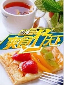 爽食行天下(2014)