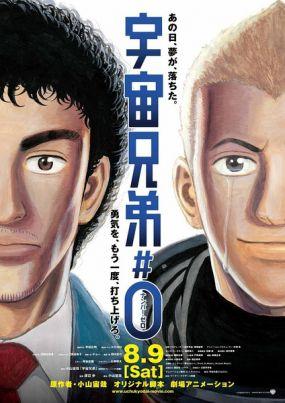 宇宙兄弟#0 剧场动画版