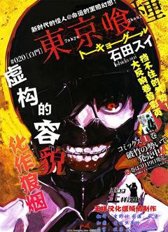 东京食尸鬼 / 东京喰种 海报
