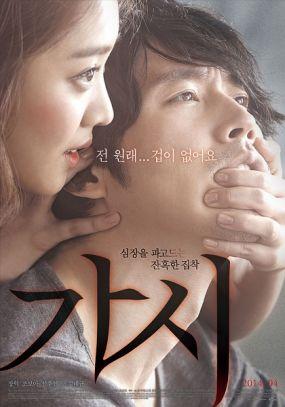 荊棘(2014)