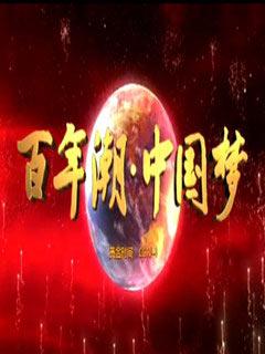 《百年潮 中國夢》海報