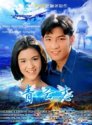 青云志(泰剧) 海报