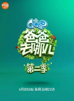 爸爸去哪儿 第二季(湖南卫视) 海报
