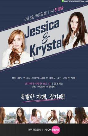 《Jessica & Krystal》海報