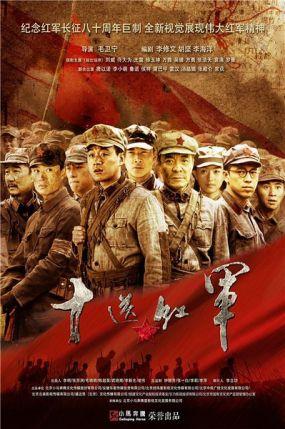 《十送紅軍》海報