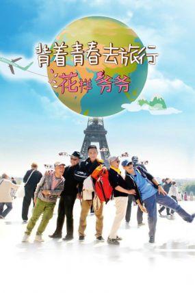 《花樣爺爺中國版(東方衛視)》海報