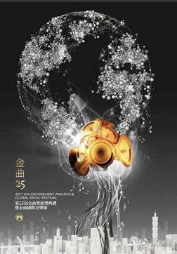 《第25屆臺灣金曲獎頒獎典禮》海報