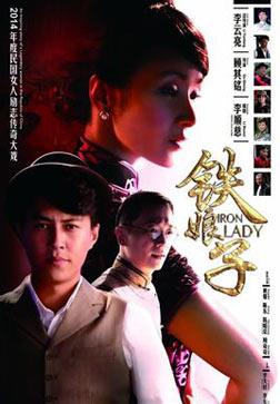铁娘子 / 妇道(电视剧) 海报