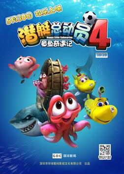 《潛艇總動員4:章魚奇遇記》海報