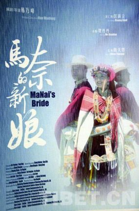 《马奈的新娘》海报