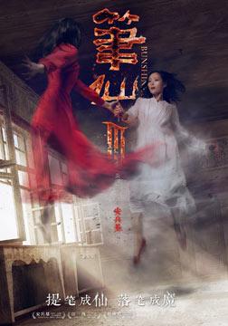 笔仙3 海报