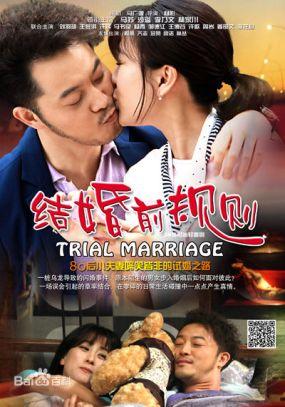 《结婚前规则》海报