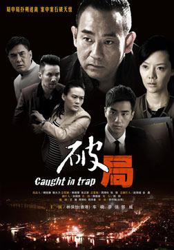 破局(2014) 海報
