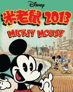 《米老鼠2013第二季》海報