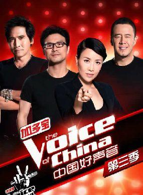 中國好聲音第三季 海報