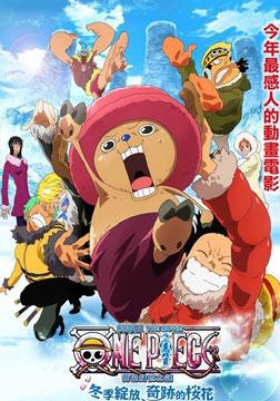 海贼王电影版2008:冬季绽放的奇迹之樱
