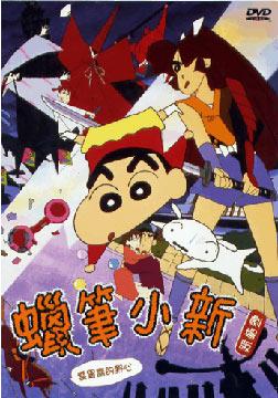 蠟筆小新1995:云黑齋之野心