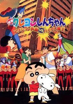 蠟筆小新1993:動感超人大戰高叉魔王